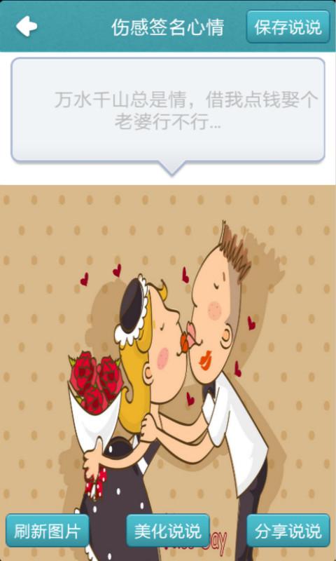 手机QQ个性签名
