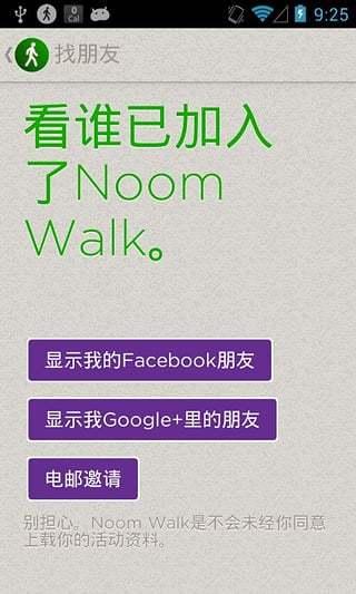 Noom Walk截图