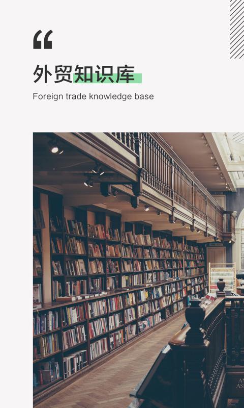 外贸大学截图