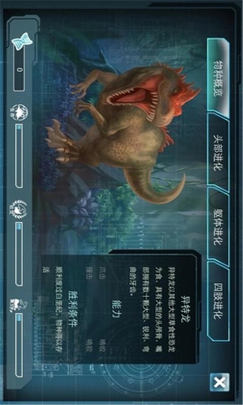 侏罗纪世界:进化截图