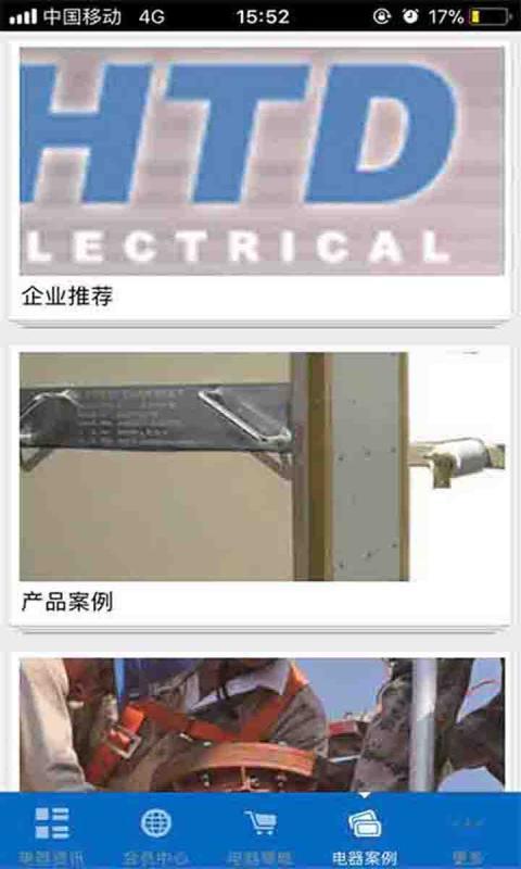 成套电器平台