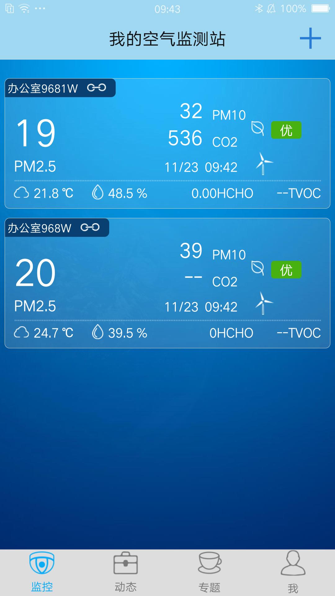 看空气监测版截图