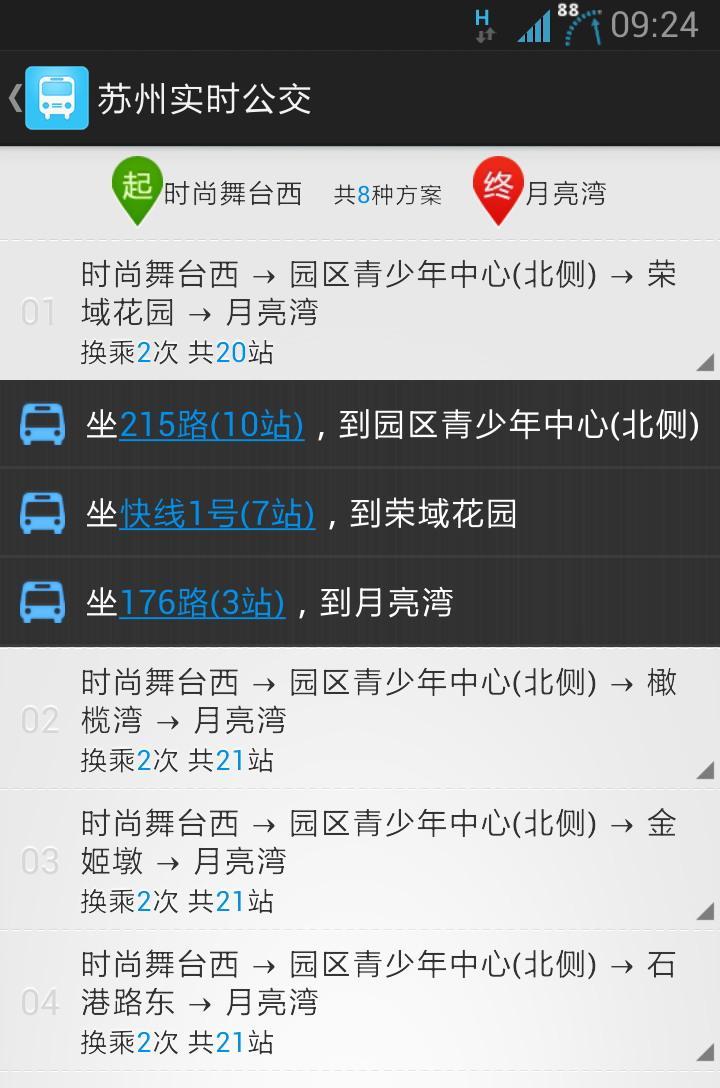 苏州实时公交截图