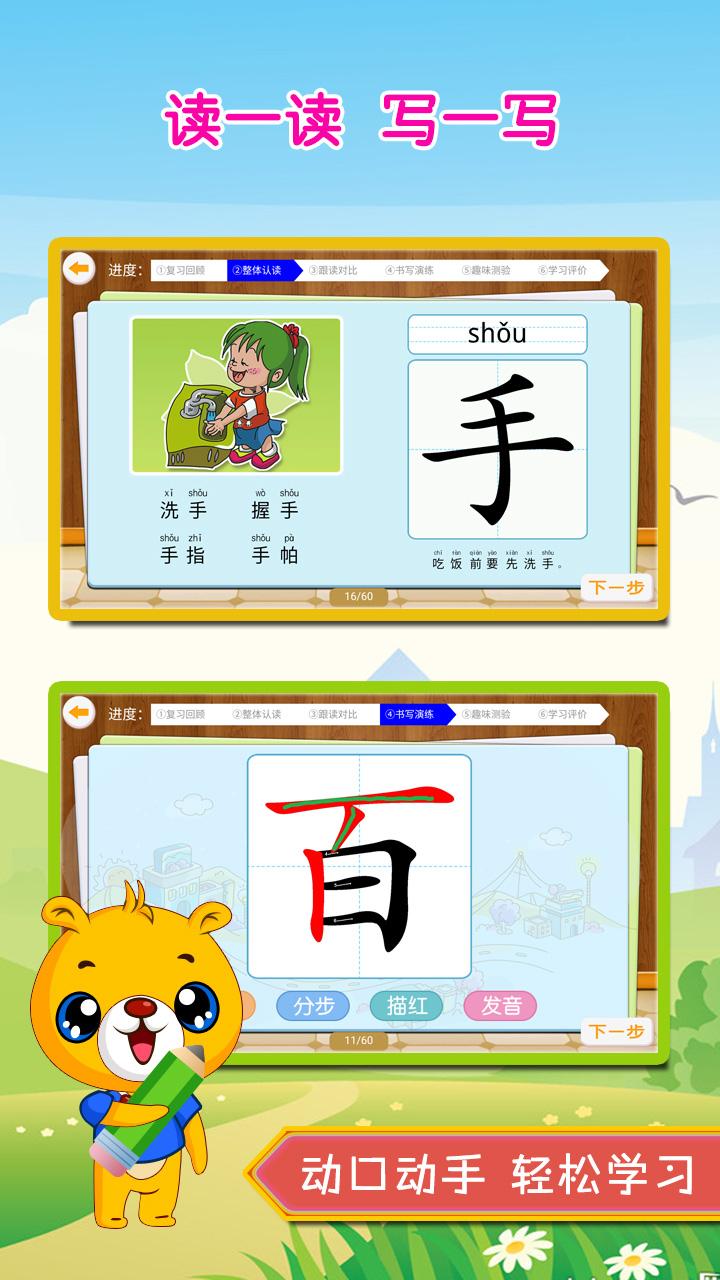 巴比学汉字截图