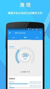 360 security截图