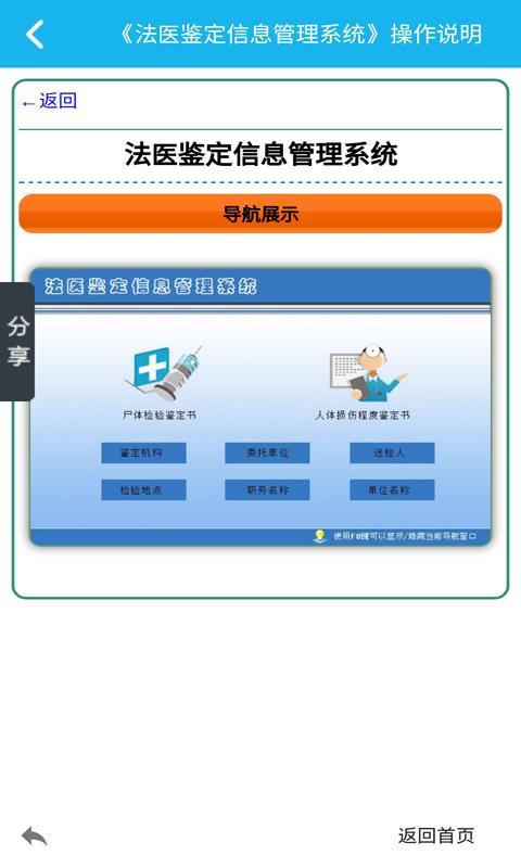 法医鉴定信息管理系统