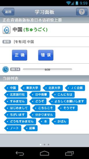 背日语online截图
