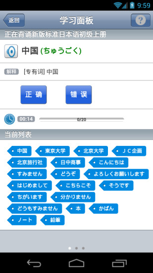 背日语online