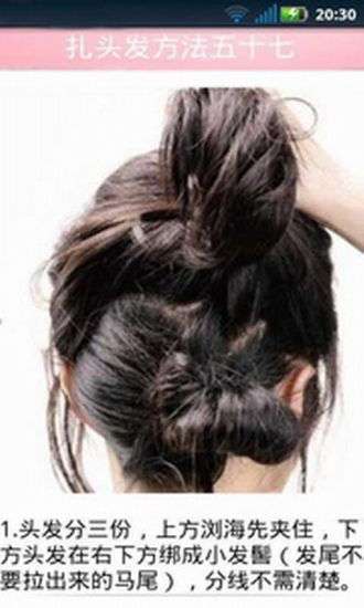 夏季发型扎法图片