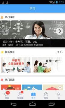 辽宁和教育截图