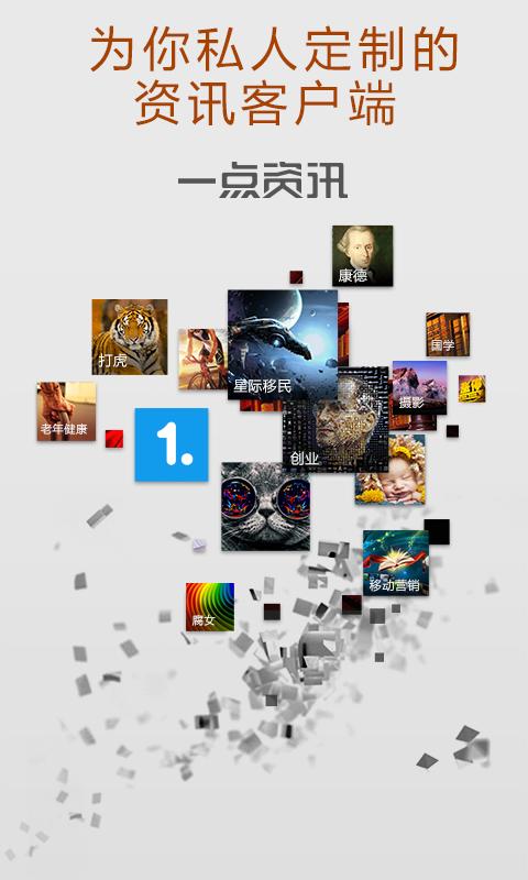 资讯_4.1安卓版下载_一点资讯版