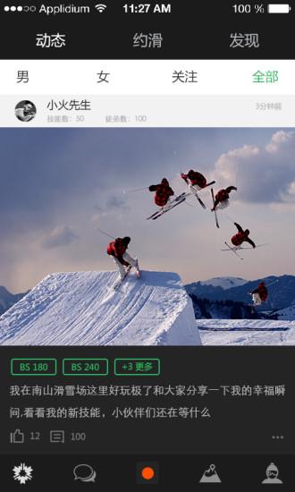 滑雪大师截图