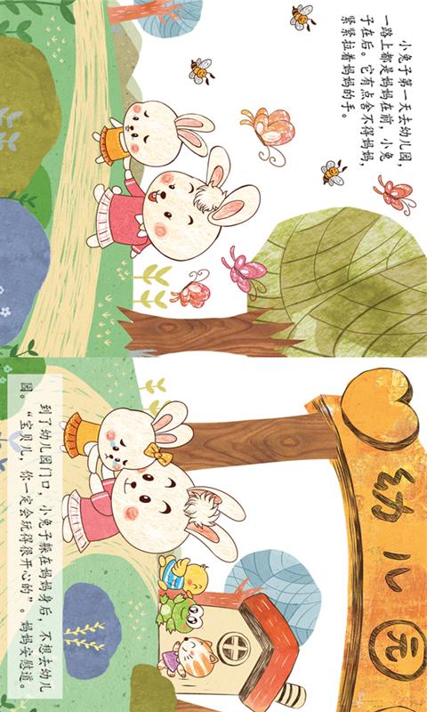 小兔子上幼儿园截图