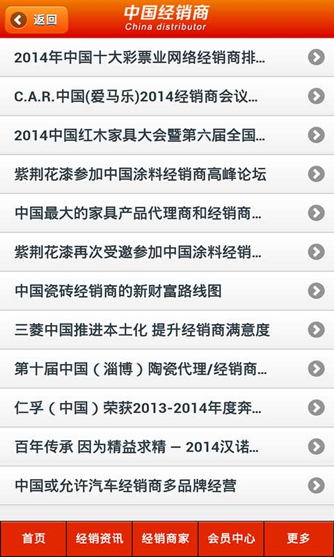 中国经销商截图