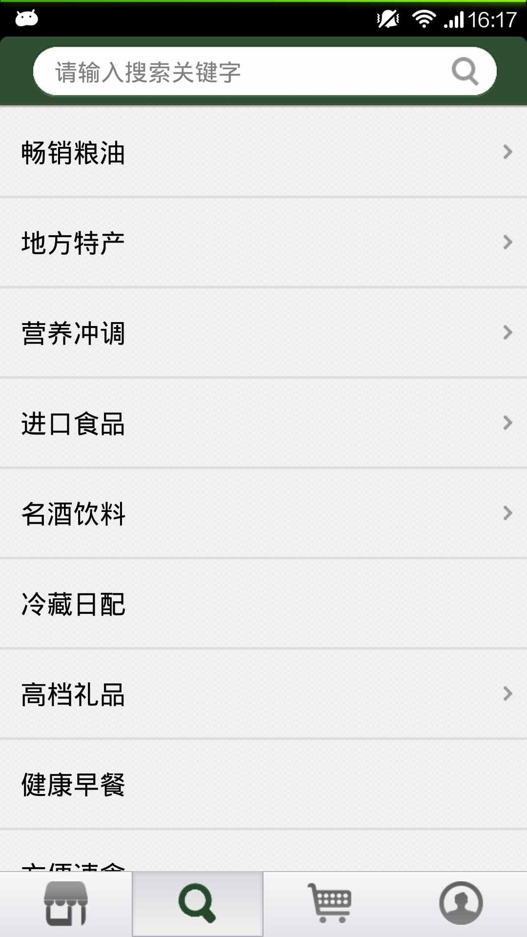 黑龙江绿色食品官网