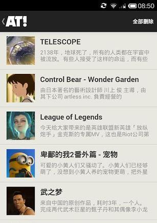 AnimeTaste全球动画精选截图