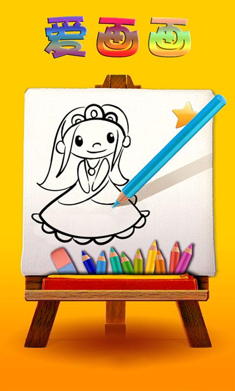 莉比公主爱画画截图