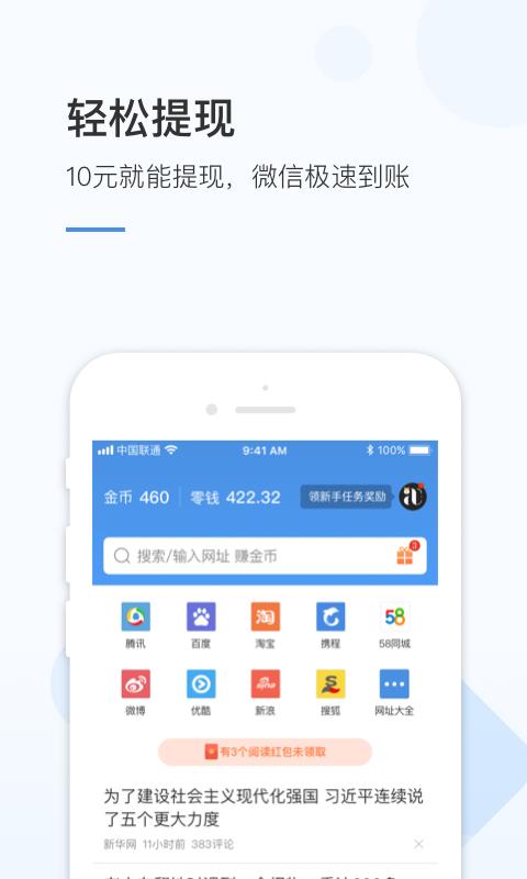 火锅浏览器截图
