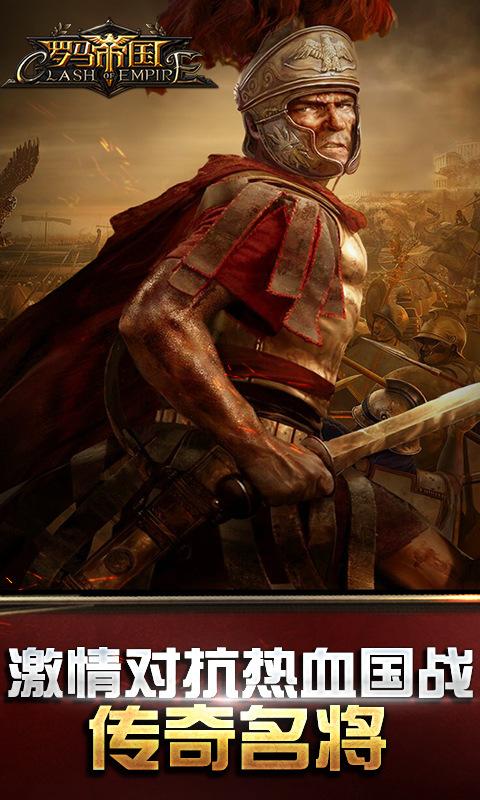 罗马帝国玩胜之战截图