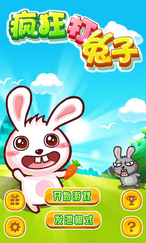 疯狂打兔子