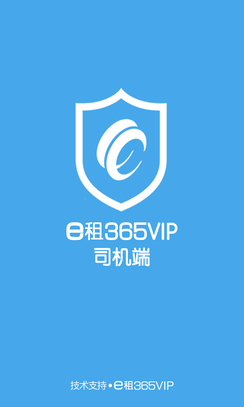 e租365VIP司机端