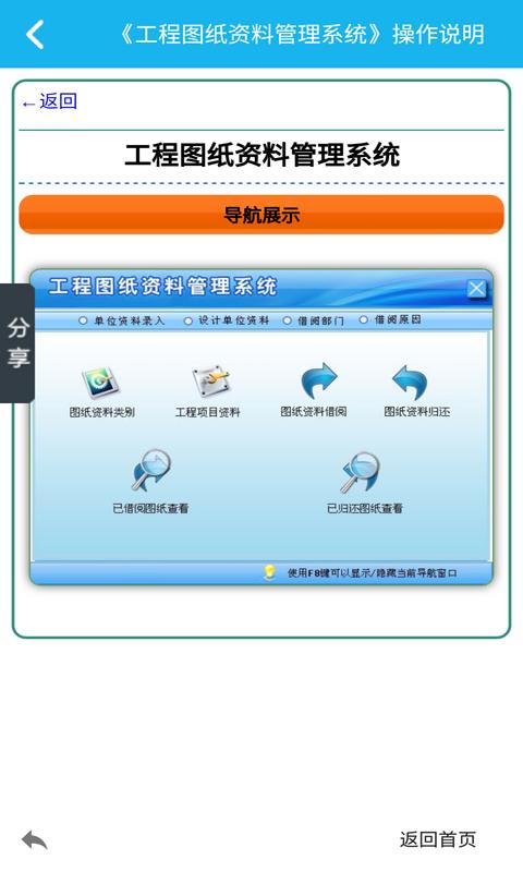 工程图纸资料管理系统