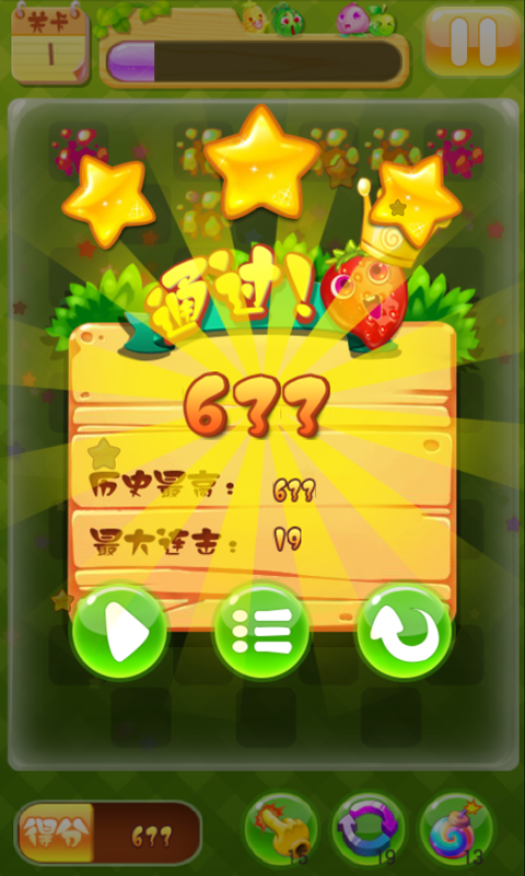 彩虹岛水果截图