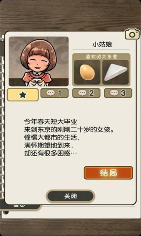 关东煮店人情故事汉化版截图