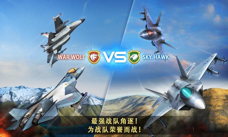 现代空战3D:战队版