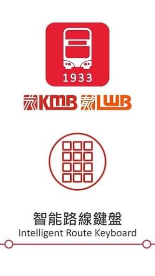 KMB.LWB截图