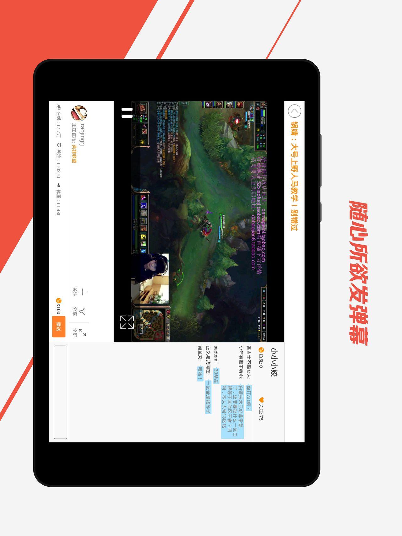 斗鱼TV-HD截图
