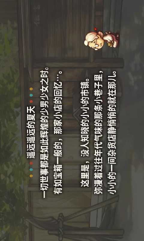 昭和杂货店物语截图