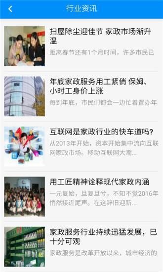 汉川家政网