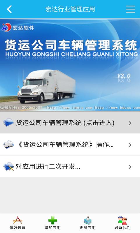 货运公司车辆管理系统
