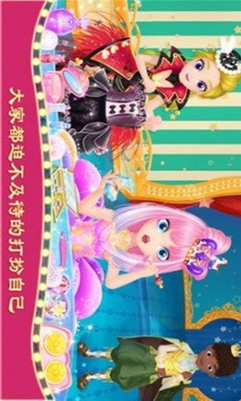 小莉比公主服装秀截图