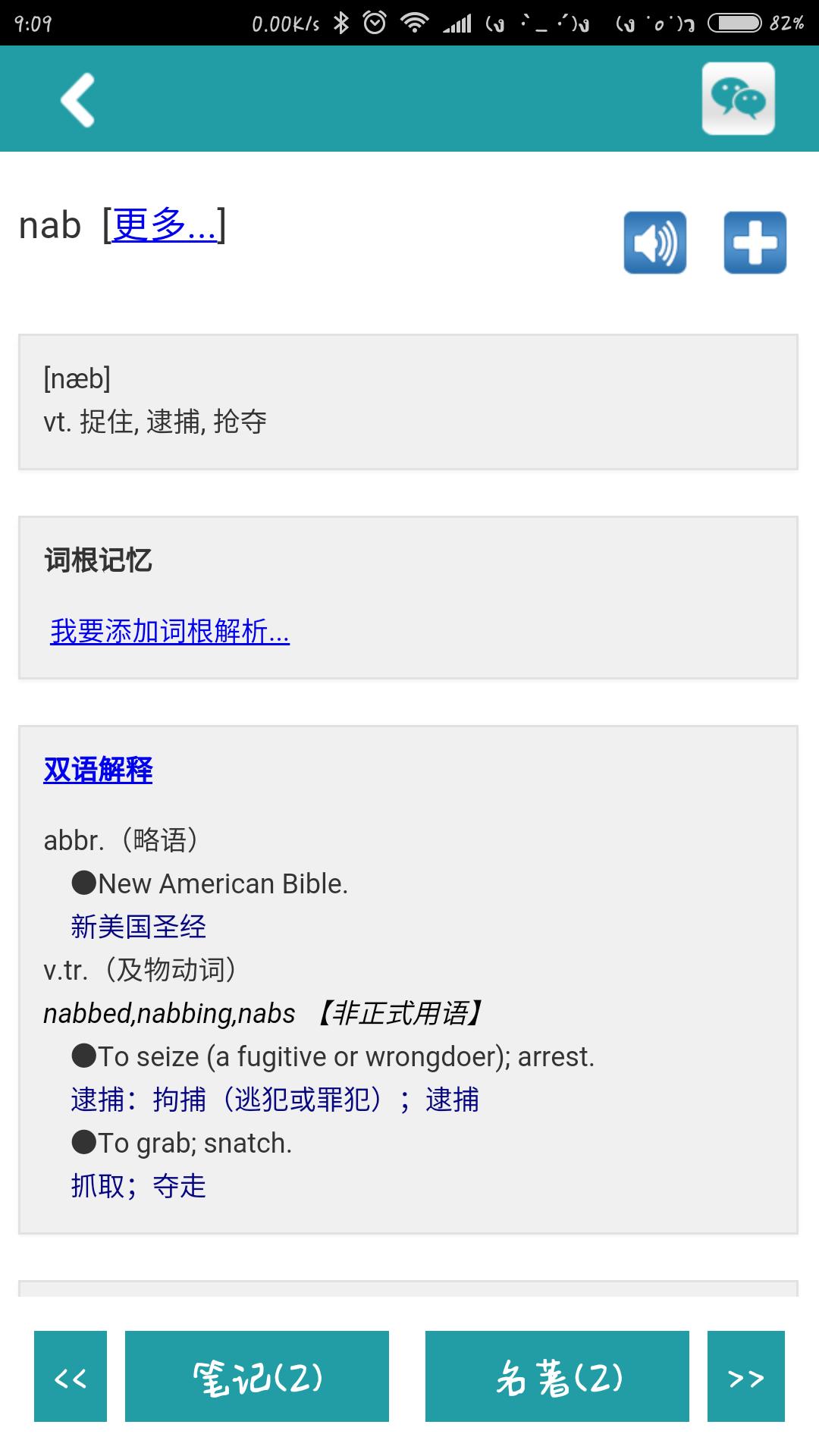 词根词缀记忆字典截图