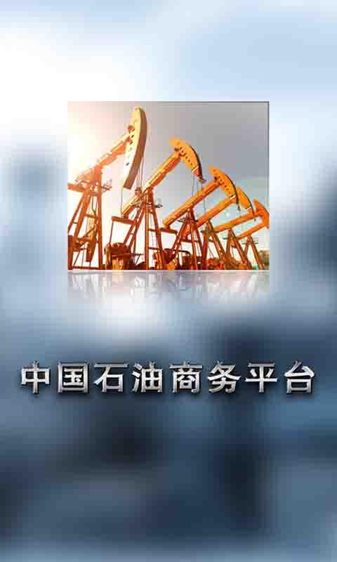 中国石油商务平台截图