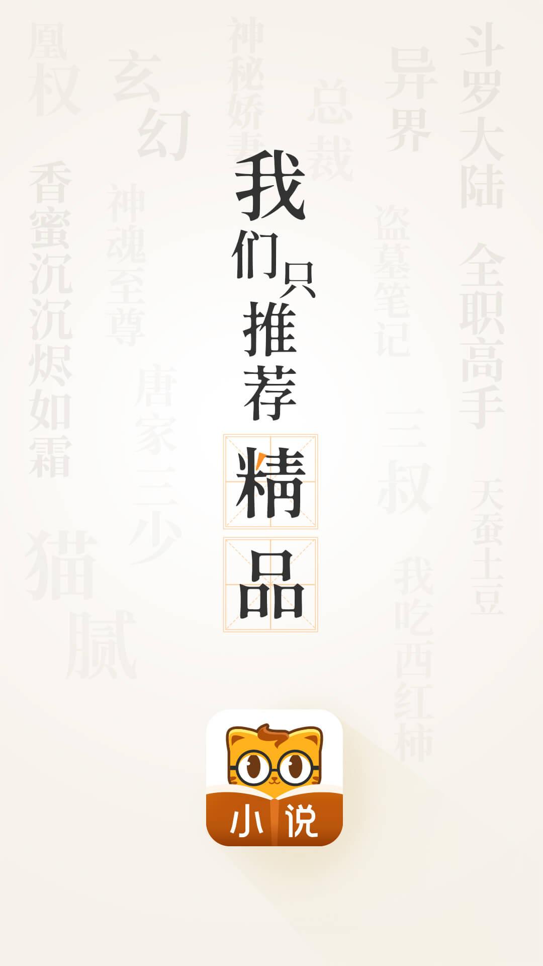 七猫精品小说截图