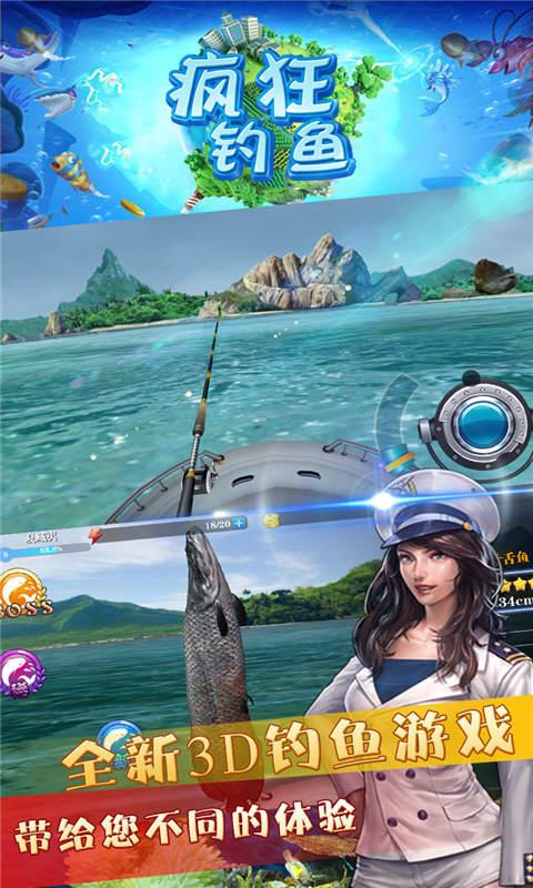 疯狂钓鱼-钓鱼发烧友截图