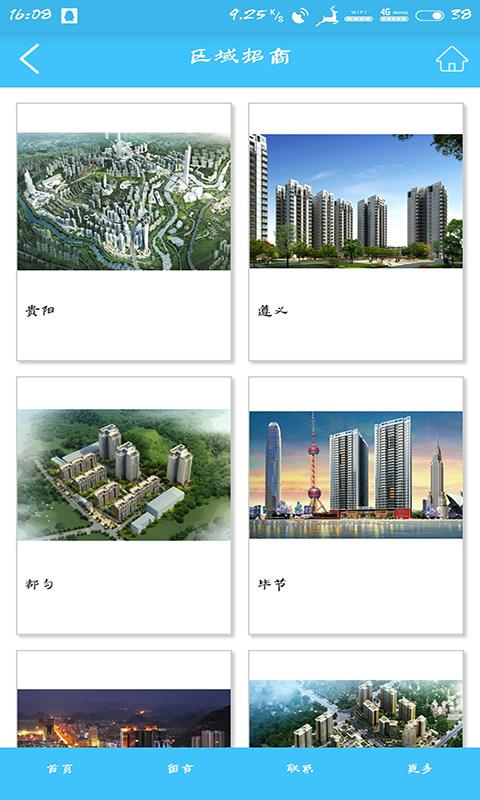 贵州房产截图