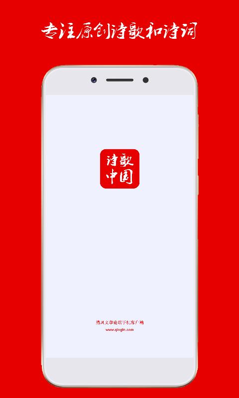 诗歌中国截图