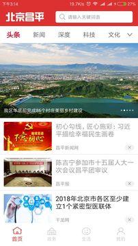 北京昌平截图
