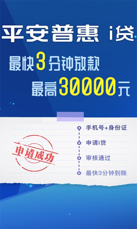 平安普惠-小额贷款