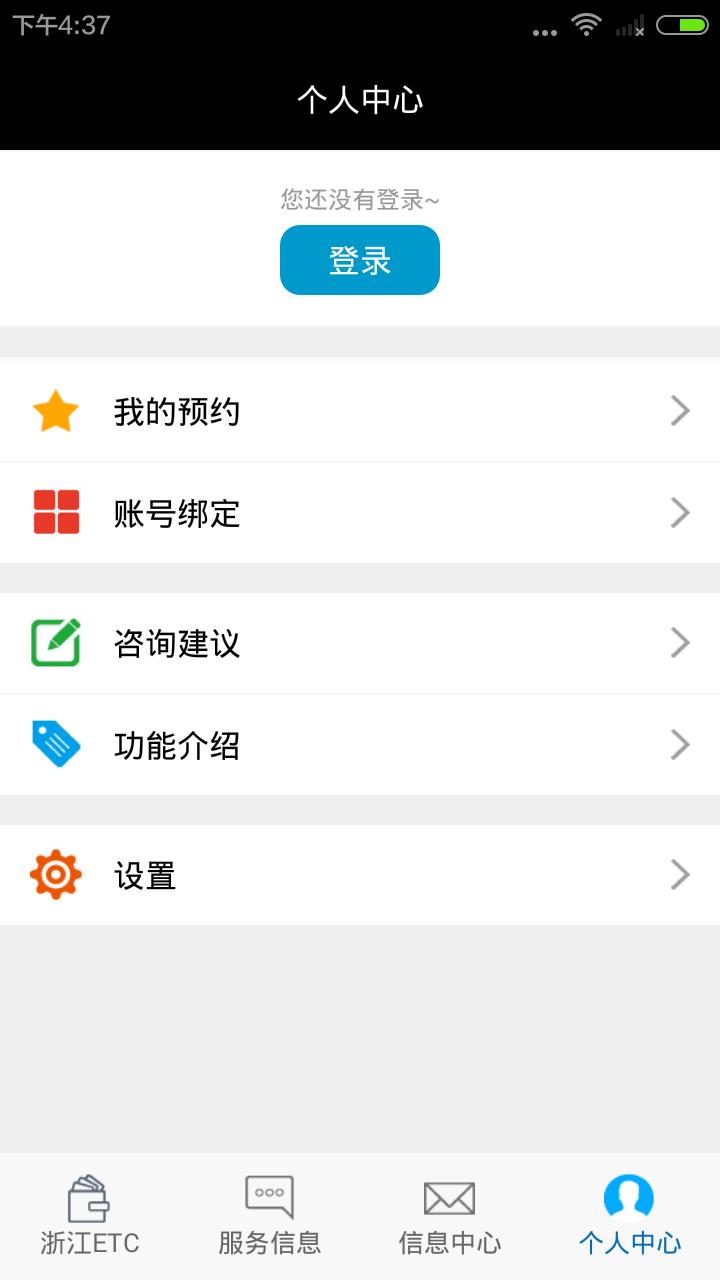 浙江ETC