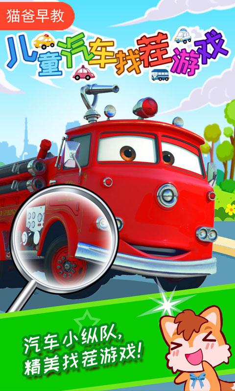 儿童汽车找茬游戏