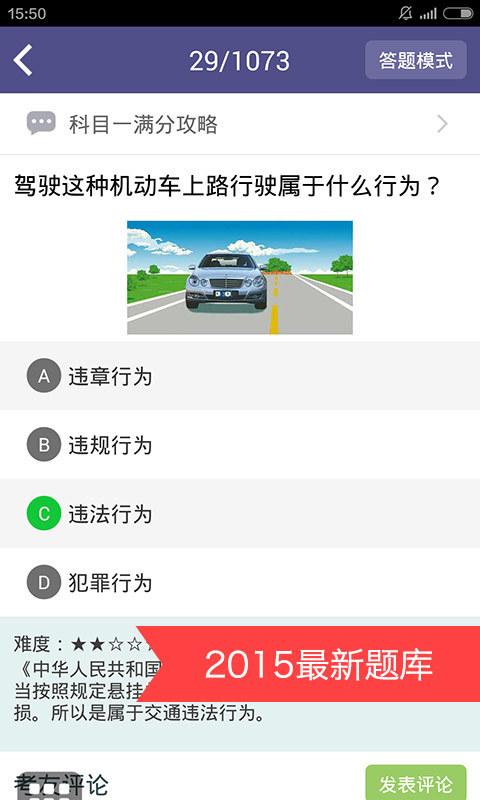 驾照考试截图