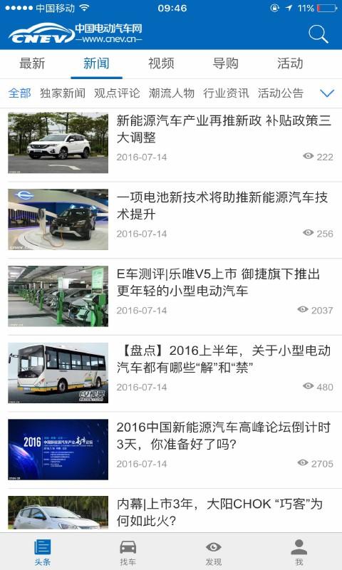 中国电动汽车网截图