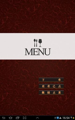 聚客平板点餐演示版截图