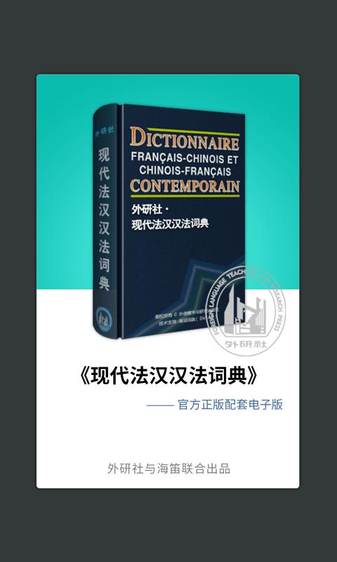 外研社法语词典截图