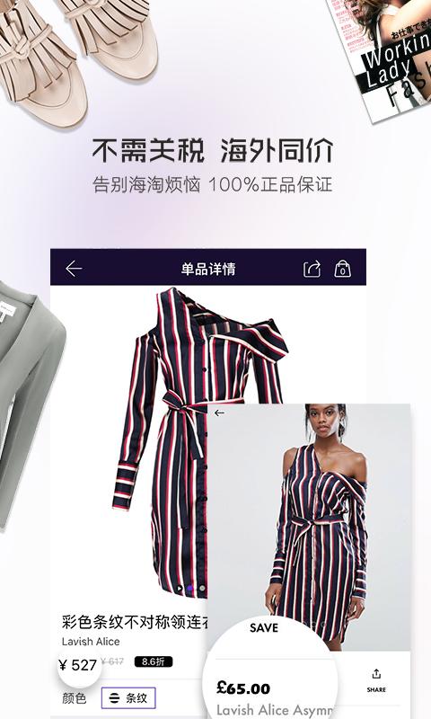 MFD时尚日记截图